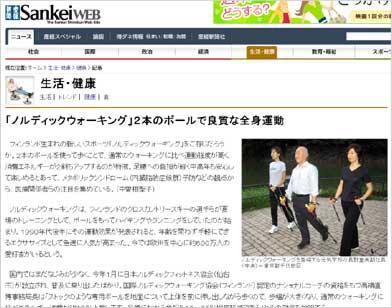 産経記事20070919