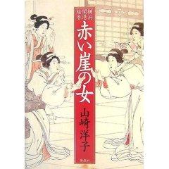 山崎洋子「赤い崖の女」