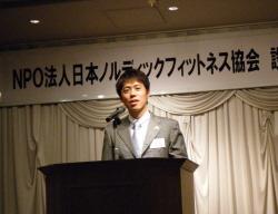 高橋直博のスピーチ